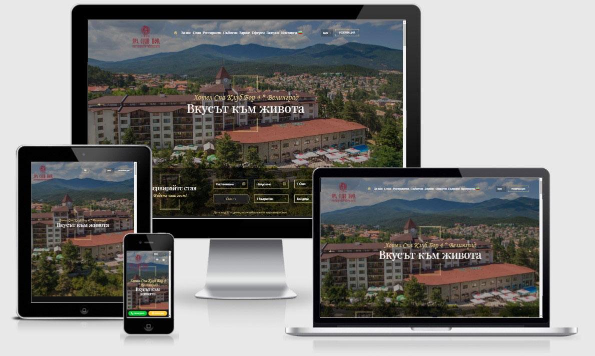Изработка на сайт с мобилна версия на хотел Спа Клуб Бор Велинград от екипа на GS-WebCreator