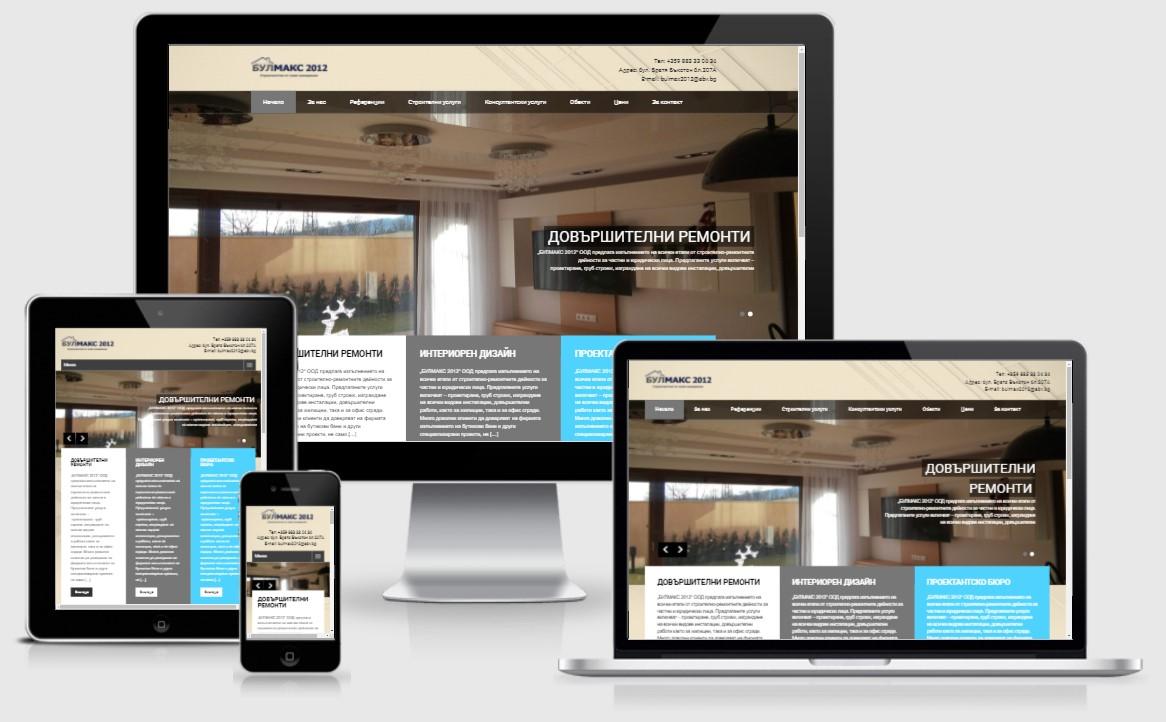 Изработка на сайт с мобилна версия (респонсив дизайн) за довършителни ремонти и интериорен дизайн от екипа на GS-WebCreator