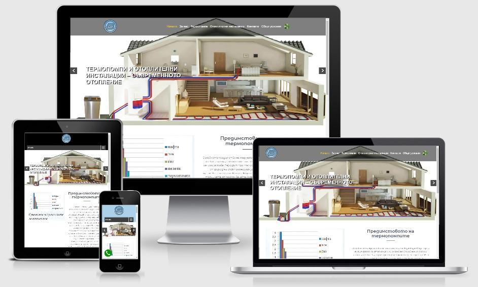 Изработка на сайт с мобилна версия (респонсив дизайн) за производство на термопомпи, проектиране и изграждане на сградни инсталации
