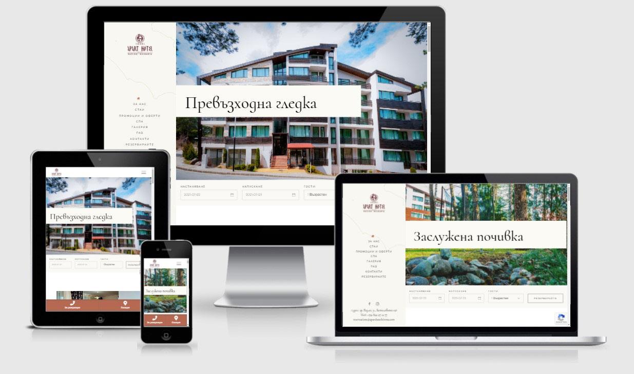Изработка на сайт с мобилна версия (респонсив дизайн) на Апарт Хотел Сирона Разлог от GS-WebCreator