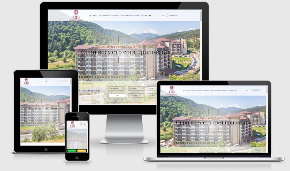Изработка на сайт с мобилна версия (респонсив дизайн) на Балнео Хотел Свети Спас Велинград от екипа на GS-WebCreator