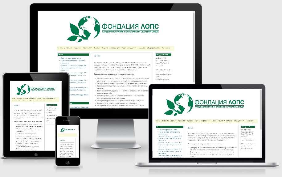 Изработка на сайт с мобилна версия (респонсив дизайн) на Фондация ЛОПС за опазване на околната среда-GS-WebCreator