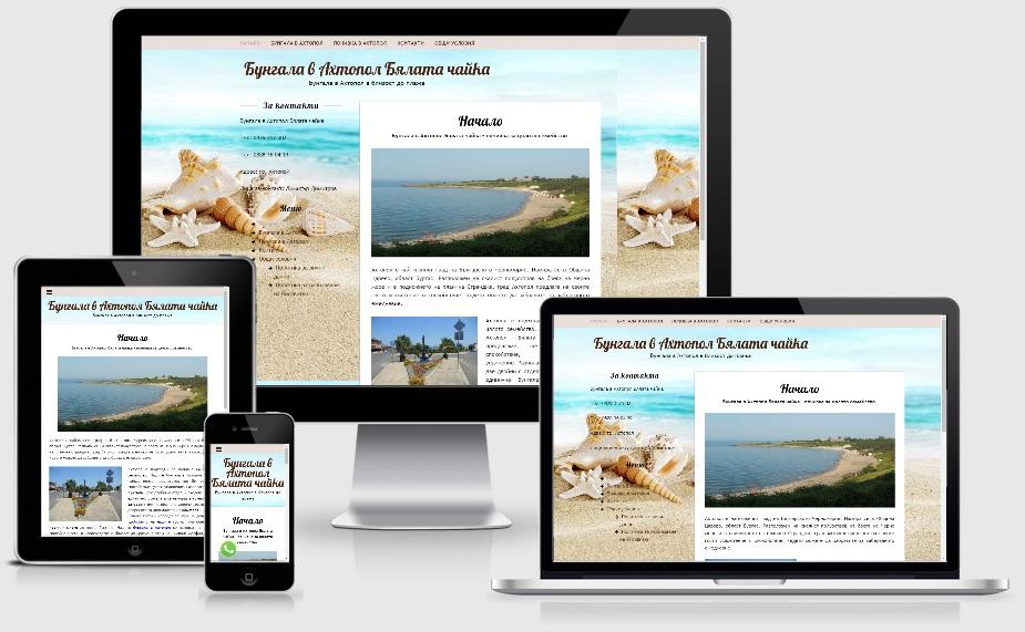 Изработка на сайт с мобилна версия (респонсив дизайн) на бунгала в Ахтопол Бялата чайка