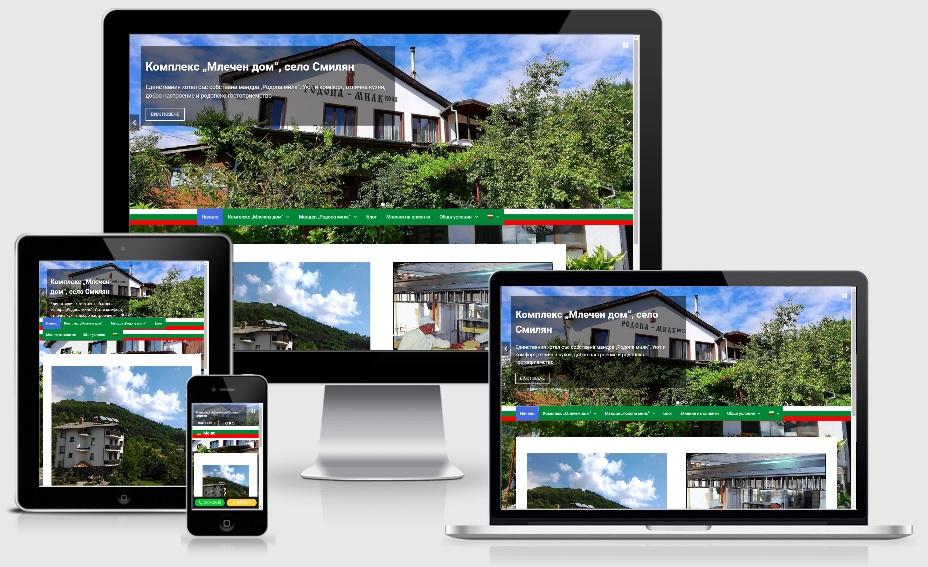 Изработка на сайт с мобилна версия (респонсив дизайн) на комплекс Млечен дом и мандра Родопа милк