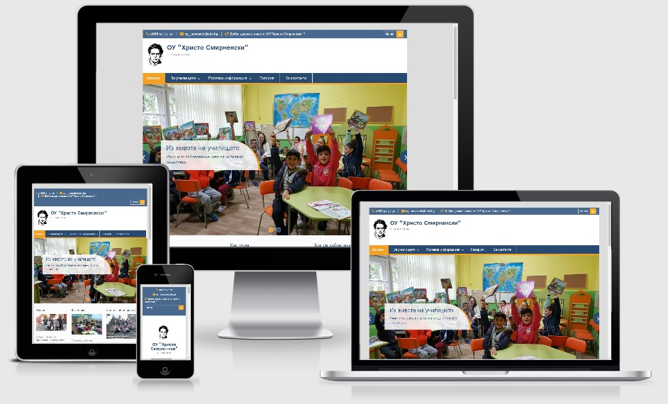 Изработка на сайт с мобилна версия (респонсив дизайн) на училище ОУ Христо Смирненски