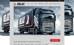 Изработка на сайт транспортни услуги на Релакс 2006 от екипа на GS-WebCreator