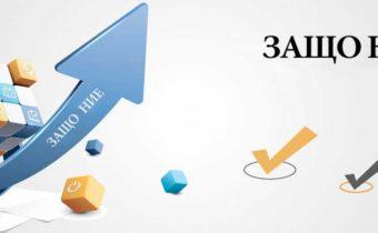 Изберете GS-WebCreator за изработка на сайт