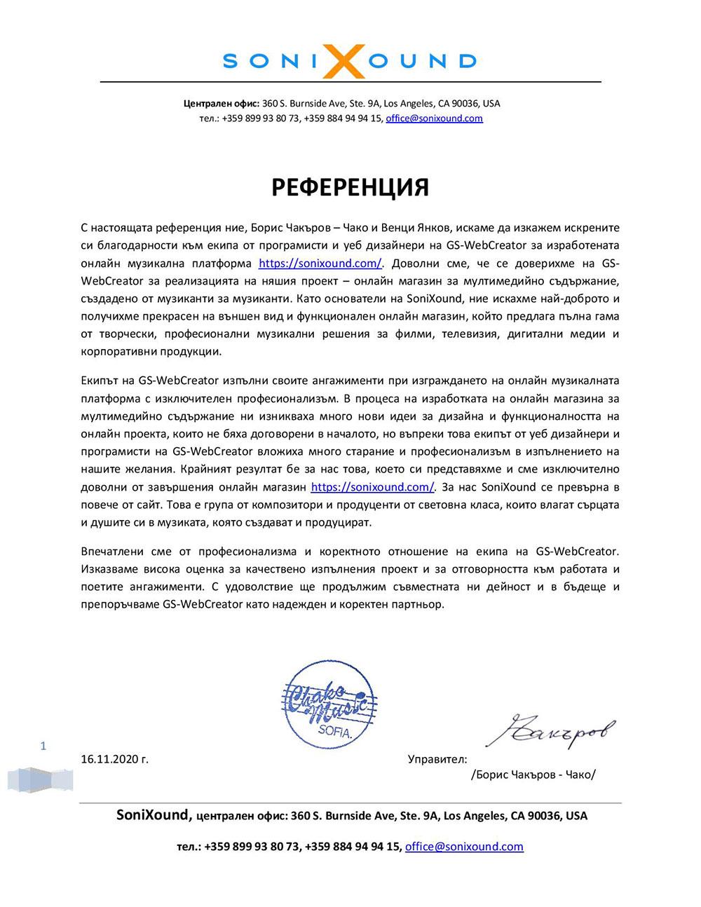 Референция за изработка на онлайн магазин за продажба на музика, звуци, лупове, издадена от Борис Чакъров-Чако на екипа на GS-WebCreator