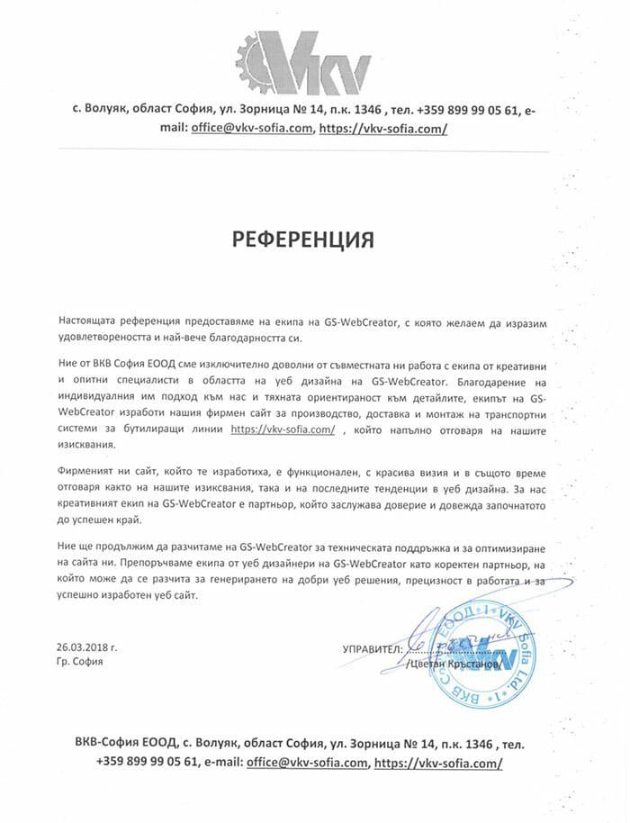 Клиент: ВКВ София ЕООД