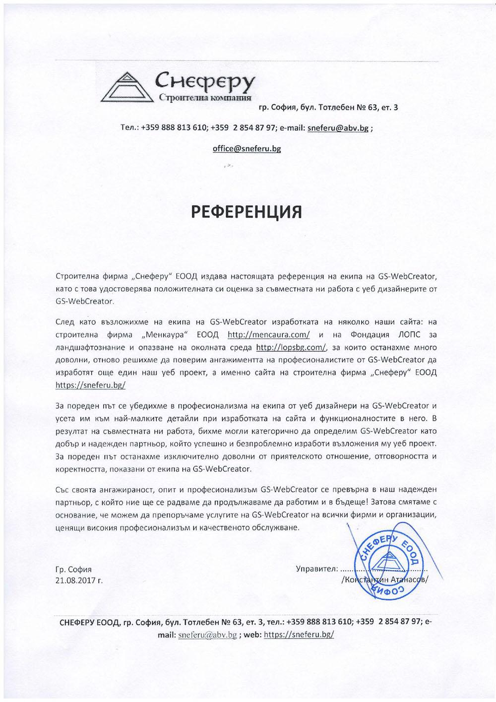 Референция за изработка на сайт за строителни дейности, издадена от фирма Снеферу ЕООД на GS-WebCreator