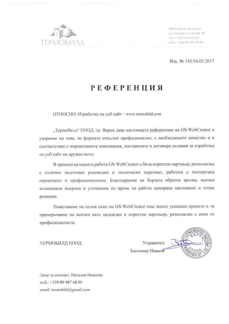 Референция за изработка на сайт за строителство, саниране и реконструкция