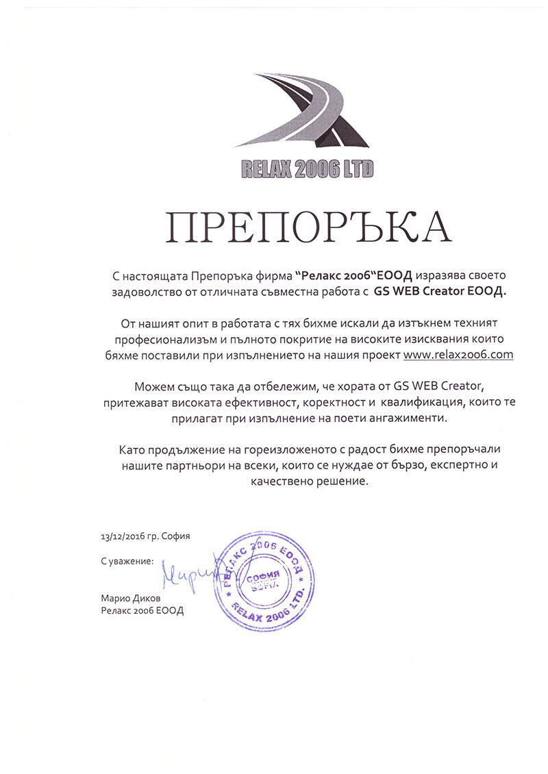 Референция за изработка на сайт за транспортни услуги на Релакс 2006