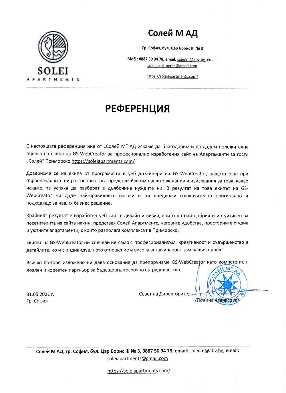 Референция за изработка на сайт на Апартаменти за гости Солей Приморско, издадена на GS-WebCreator