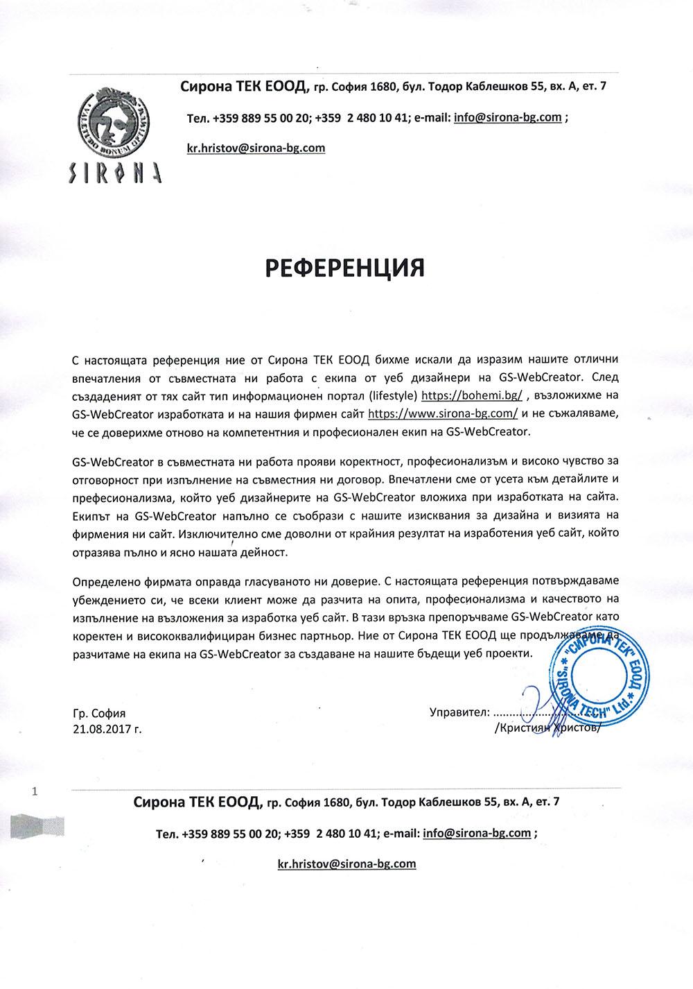Референция за изработка на сайт на Сирона - Международно сдружение по балнеология и туризъм Сирона, издадена на GS-WebCreator
