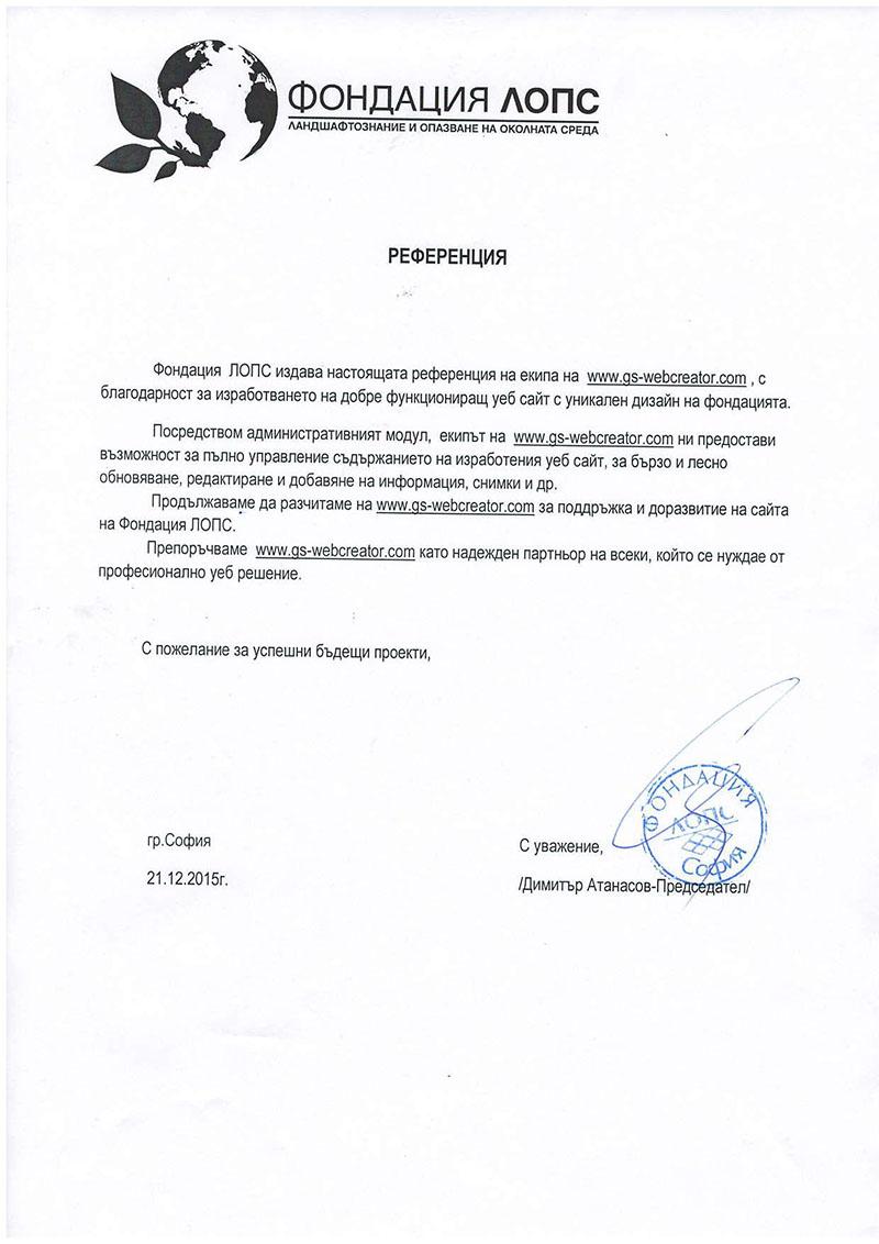 Референция за изработка на сайт на Фондация ЛОПС за опазване на околната среда