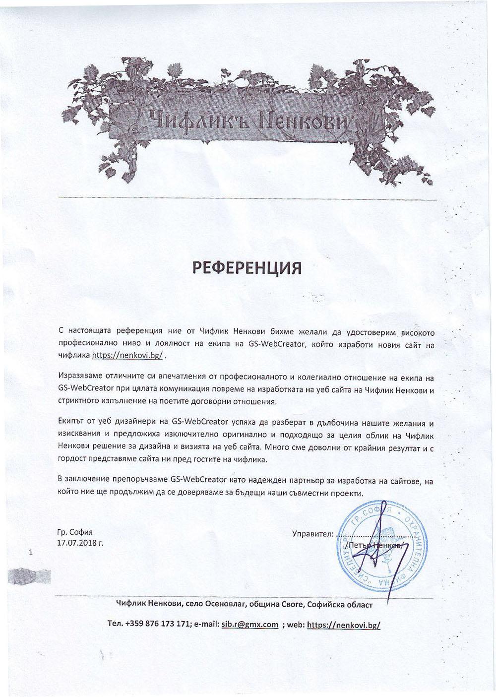 Референция за изработка на сайт на Чифлик Ненкови в село Осеновлаг, издадена за GS-WebCreator