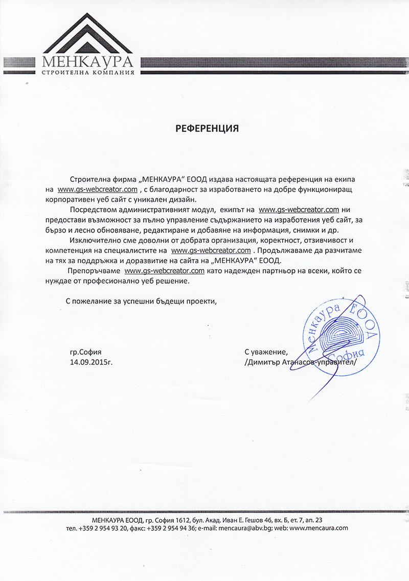 Референция за изработка на сайт на строителна фирма Менкаура
