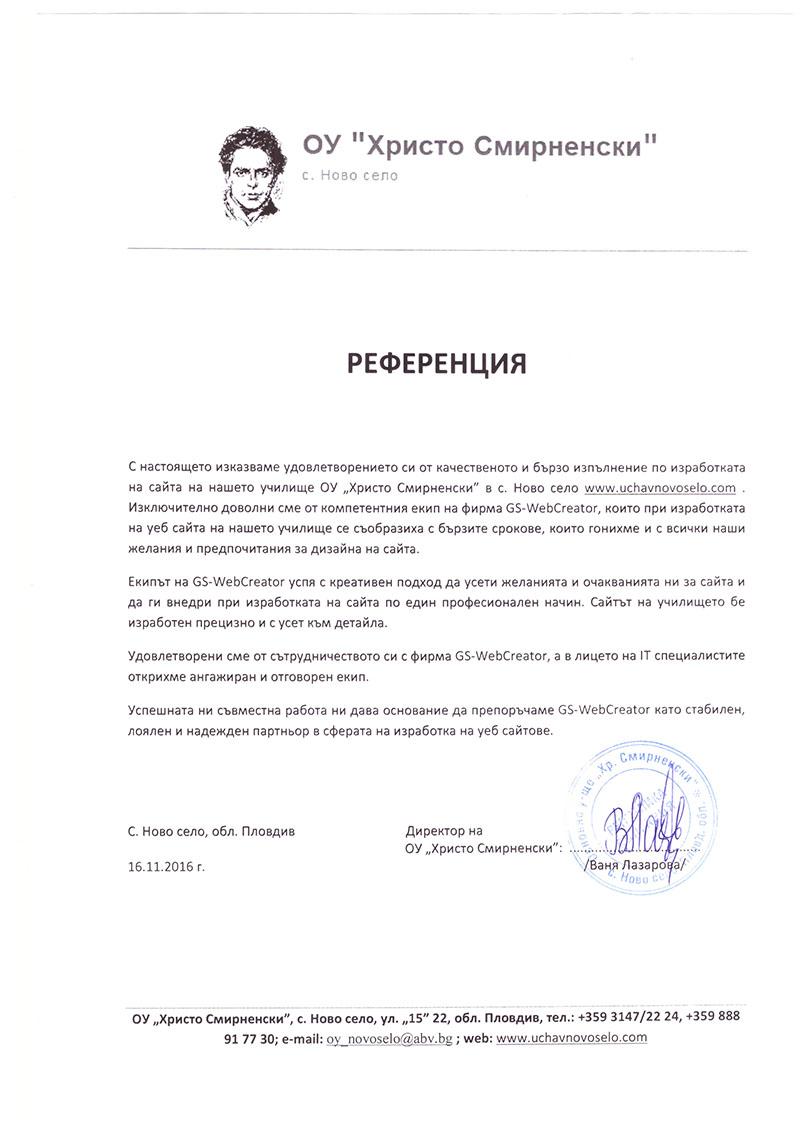 Референция за изработка на сайт на училище ОУ Христо Смирненски