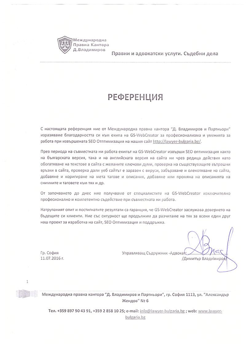 Референция за SEO Оптимизация на сайт за правни услуги на Международна правна кантора Д. Владимиров и партньори