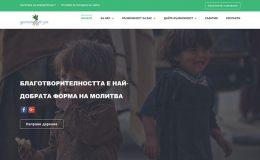 Сайт за благотворителна дейност на Фондация Възможност за Вас, изработен от екипа на GS-WebCreator