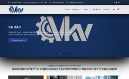 Сайт за производство на машини и конвейери за хранително-вкусовата промишленост на ВКВ София