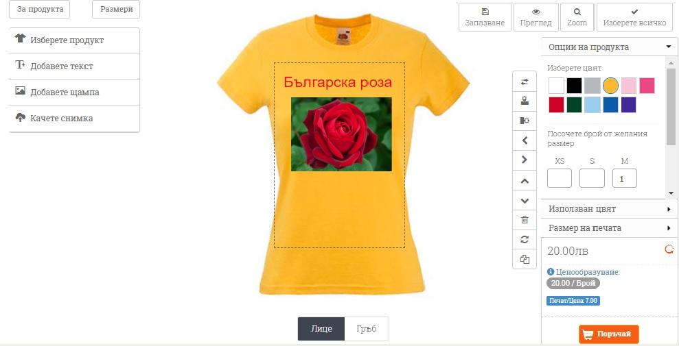 Специален Дизайнер в онлайн магазин посредством който клиентът персонализира избран от него продукт