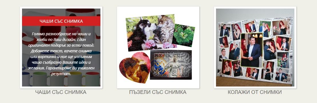 Специално създадена функционалност в онлайн магазин за фото подаръци