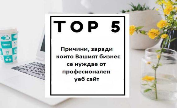 5 причини да имате уеб сайт