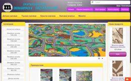 Изработка на онлайн магазин за продажба на килими и мокети