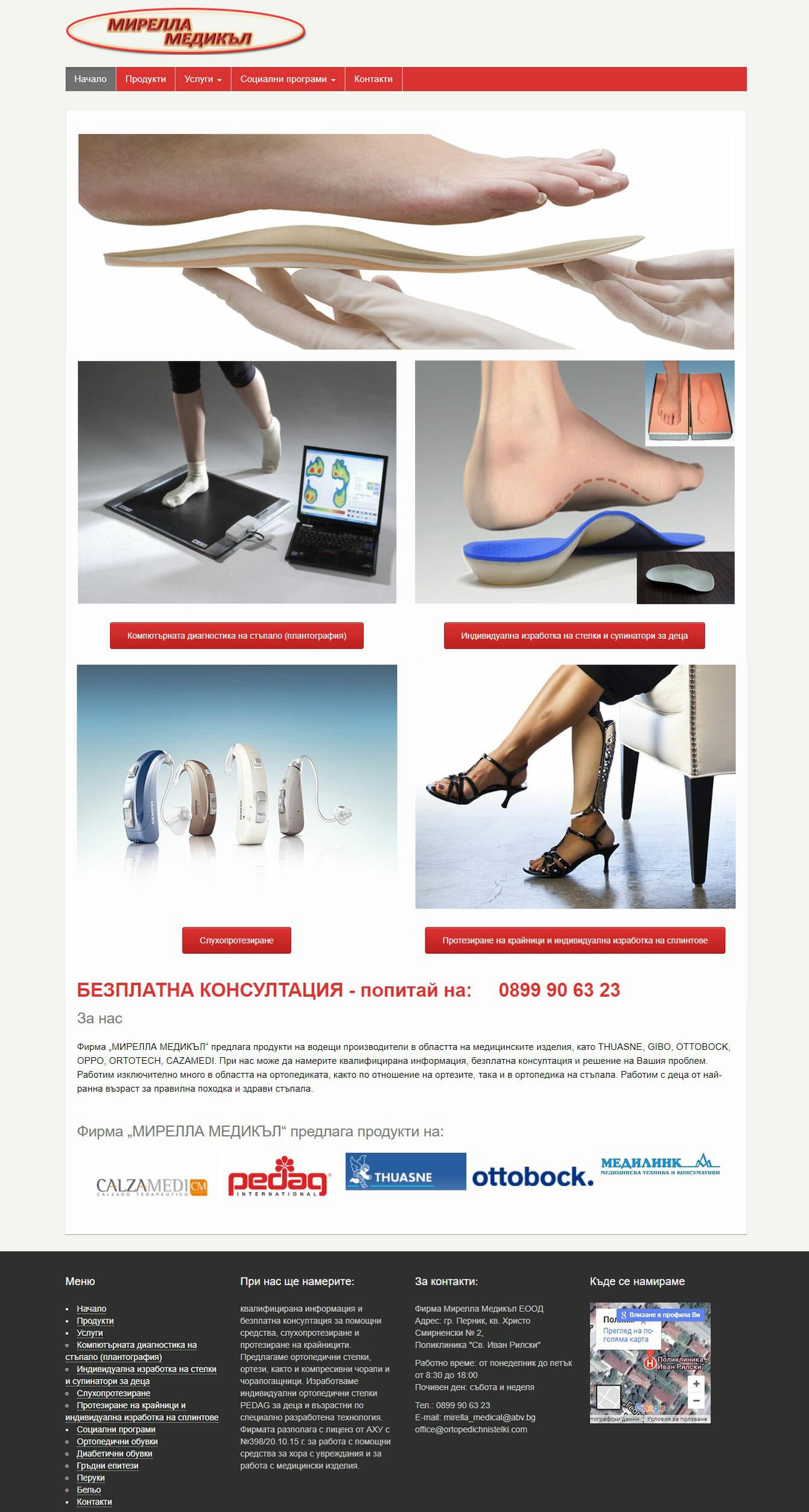 Изработка на сайт за ортопедични стелки