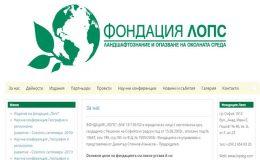 Изработка на сайт на Фондация за опазване на околната среда