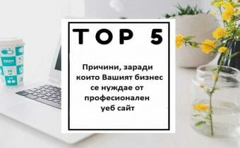 5 причини да имате уеб сайт от GS-WebCreator