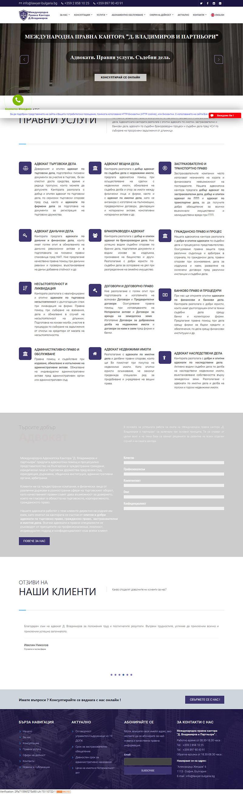 SEO Оптимизация на сайт за правни услуги на Международна правна кантора Д. Владимиров и партньори-GS-WebCreator